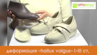 видео женская ортопедическая обувь