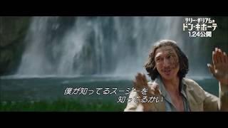 『テリー・ギリアムのドン・キホーテ』アダム・ドライバーが歌って踊る本編映像