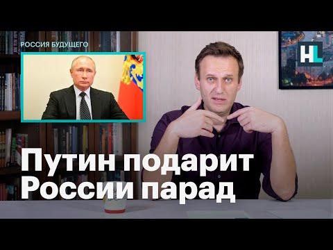 Навальный: Путин подарит России парад