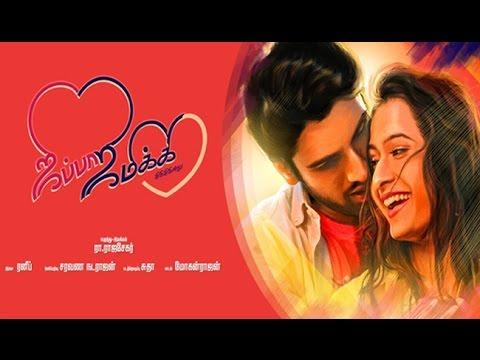 New Movie 2017 | Jippa Jimikki | Krishik, Divakar, Kushbhu Prasad | Tamil Full Movie HD