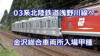 日比谷線03系金沢総合車両所入場甲種 北陸鉄道浅野川線へ