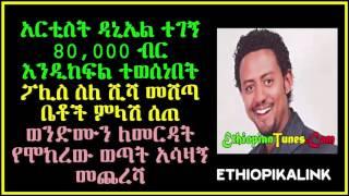 Artist Daniel Tegegn to pay 80,000 birr ETHIOPIKALINK