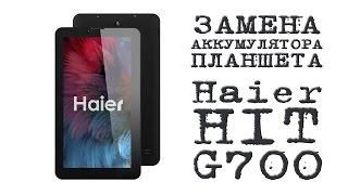 """#ЗАМЕНА, Аккумулятора планшета ( Haier HIT G700 ) 7"""""""