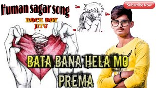 Bata bana hela mo prema||Human sagar song||Full video song|| searching now➡Rock Boy Jitu