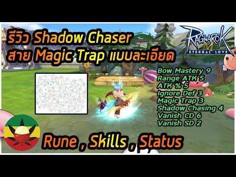 [ROM] : รีวิว Shadow Chaser สาย Magic Trap [ แบบละเอียด ] Rune,Skills,Status - Ragnarok M