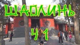 #7 Шаолинь. Правда и вымысел. Велопутешествие по Китаю