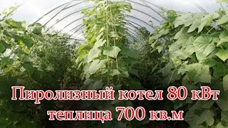 Пиролизный котел 80 кВт теплица 700 кв.м(, 2015-04-19T19:52:50.000Z)