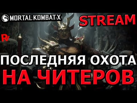 💪[STREAM] 💪ПОСЛЕДНЯЯ ОХОТА НА ЧИТЕРОВ В ОБНОВЛЕНИИ 1.21💪Mortal Kombat x mobile(ios) thumbnail