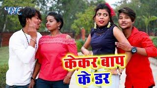 आ गया Babul Bihari का सबसे हिट गाना 2019 - Kekar Baap Ke Darr - Bhojpuri Hit Song 2019