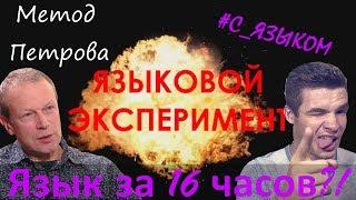 👅ЯЗЫКОВОЙ ЭКСПЕРИМЕНТ: Метод Петрова💥 (Полиглот / Язык за 16 часов). #С_ЯЗЫКОМ