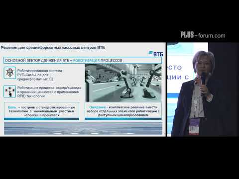 PLUS-Forum. Ирина Максимова,  Банк ВТБ / Irina Maksimova, VTB