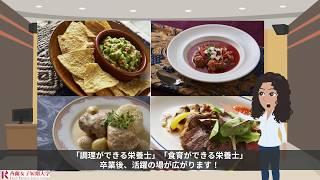 【香蘭女子短期大学】1分でわかる食物栄養学科