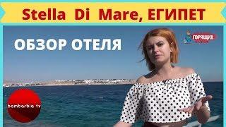 STELLA DI MARE BEACH HOTEL SPA 5 ЕГИПЕТ Шарм эль Шейх ОБЗОР ОТЕЛЯ