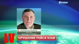 крушение самолёта с российскими туристами.04.11.15.
