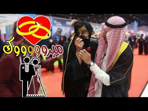 سعودي يتزوج في دبي كوميكون