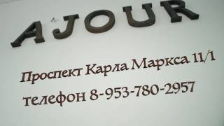 Наращивание ресниц | Ламинирование ресниц | Обучение | Студия ресниц «A'JOUR» г. Новосибирск