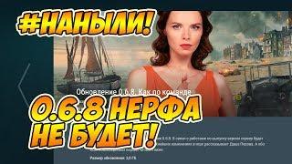 World of Warships Что нужно, чтобы нас услышали?! Обзор обновления 0.6.8