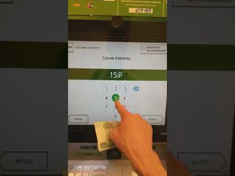 Оплата заказа через терминал Сбербанка