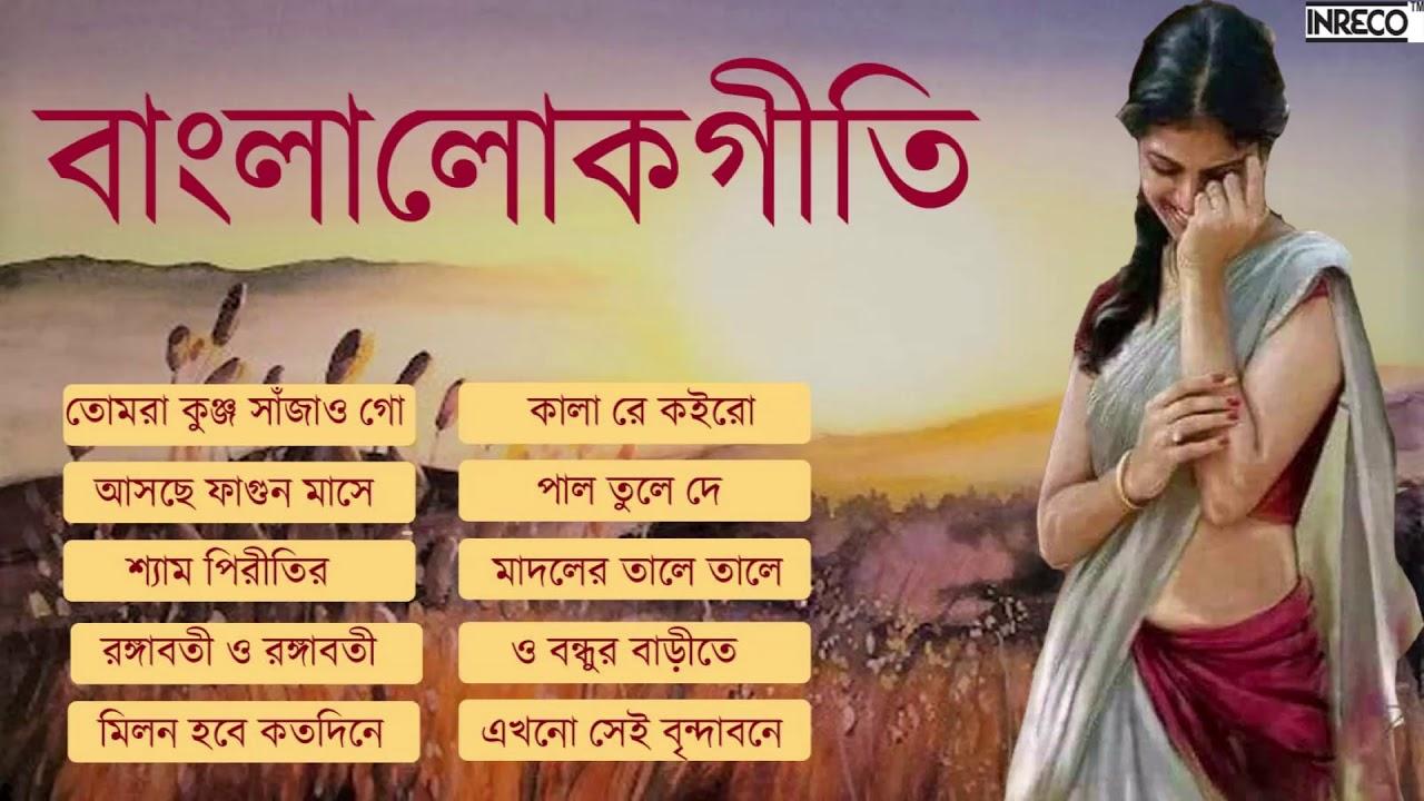 Songs Lyrics & Philosophy of Fakir Lalon Shah