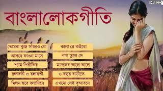 Top 10 Bengali Folk Songs | Bangla Lokgeeti | Lalan Fakir | Sahana Bajpaie | Swagota Maity