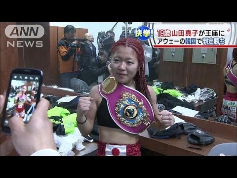 WBO=世界ボクシング機構の女子ミニフライ級世界タイトルマッチで、19歳の日本人ボクサー・山田真子選手が韓国人王者を下し、チャンピオンにな...