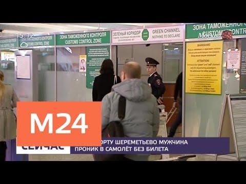 В аэропорту Шереметьево мужчина проник в самолет без билета - Москва 24