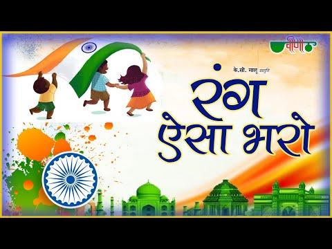 New Republic Day Songs in Hindi   Rang Aisa Bharo (HD)    Latest Deshbhakti Songs of India 2018