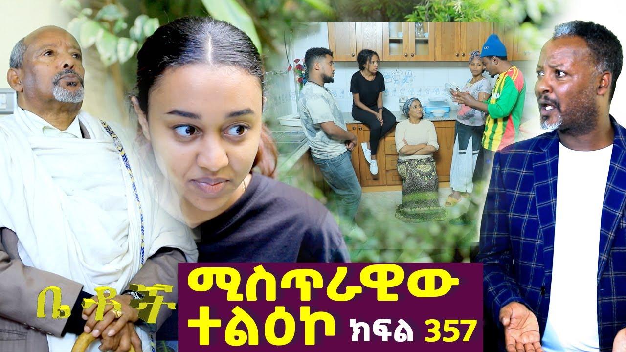 "Download Betoch   ""ሚስጥራዊው ተልዕኮ""Comedy Ethiopian Series Drama Episode 357"
