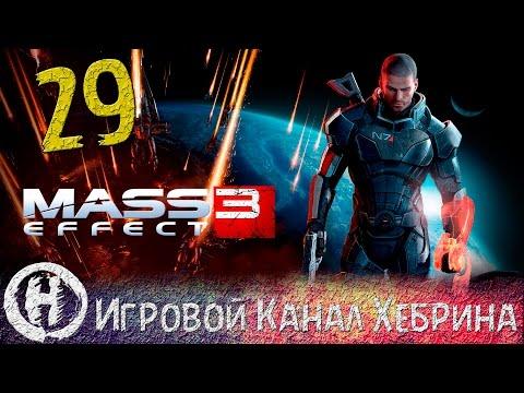Прохождение Mass Effect 3 - Часть 29 - Дредноут Гетов