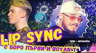 🎤Lip Sync Предизвикателство с Боро Първи и Boyan T | Studio Queen's №13
