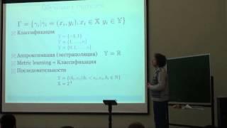Лекция 1 | Машинное обучение (2012) | Игорь Кураленок | CSC | Лекториум