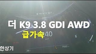 기아 더 K9 3.8 GDI AWD 급가속(2019 Kia K900 3.8 AWD Acceleration) - 2018.09.07