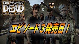 🔥ウォーキングデッド ゲーム🔥超朗報!エピソード3発売日決定!【The Walking Dead: The final season】