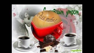Доброе утро любимый!!