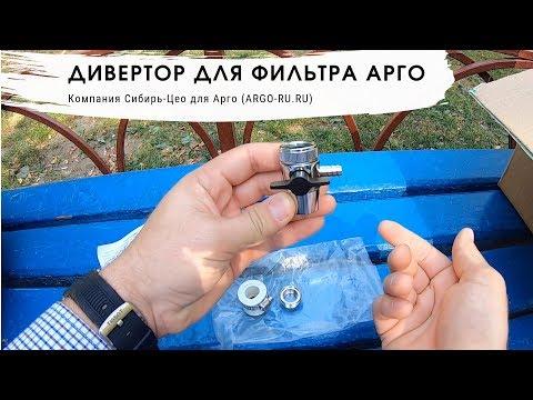 Дивертор переходник на кран для фильтров Арго