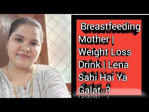 After Delivery | Breastfeeding Mother | Weight Loss Drink | Lena Sahi Hai Ya Galat..?