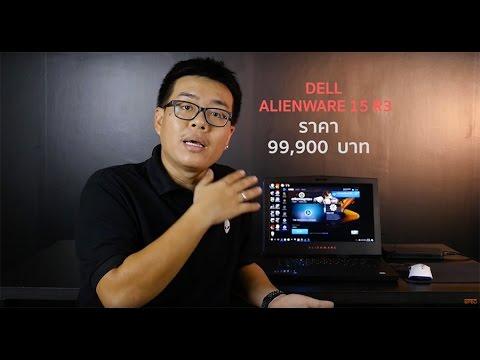 [Review] Dell Alienware 15 R3 สุดยอด Gaming Notebook จากต่างดาว ราคาแสนทอนร้อยนึง !!!