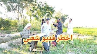 اخطر فرح في مصر معا الحاج زموط