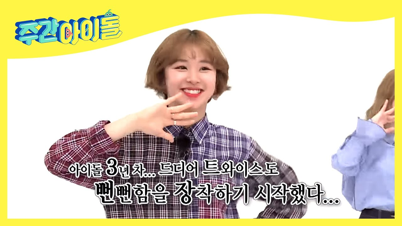 (Weekly Idol EP 303) Do not be like this