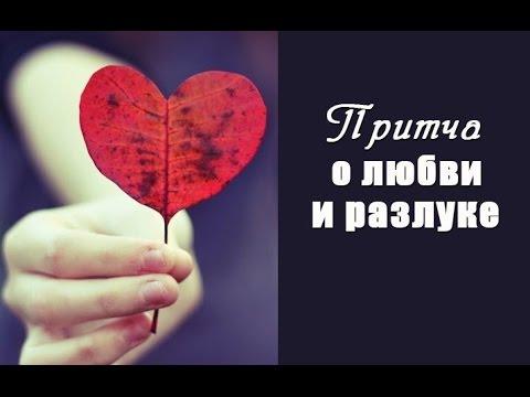Любвь и Разлука. Притча.