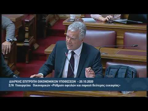 Βολουδάκης στην επ. Οικονομικών της Βουλής για το Σ/Ν: Ρύθμιση οφειλών και παροχή δεύτερης ευκαιρίας