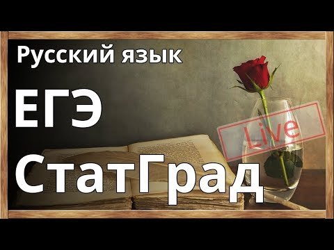 Русский язык. СтатГрад - 2017-2018 г. Ноябрь. ЕГЭ. Разбор