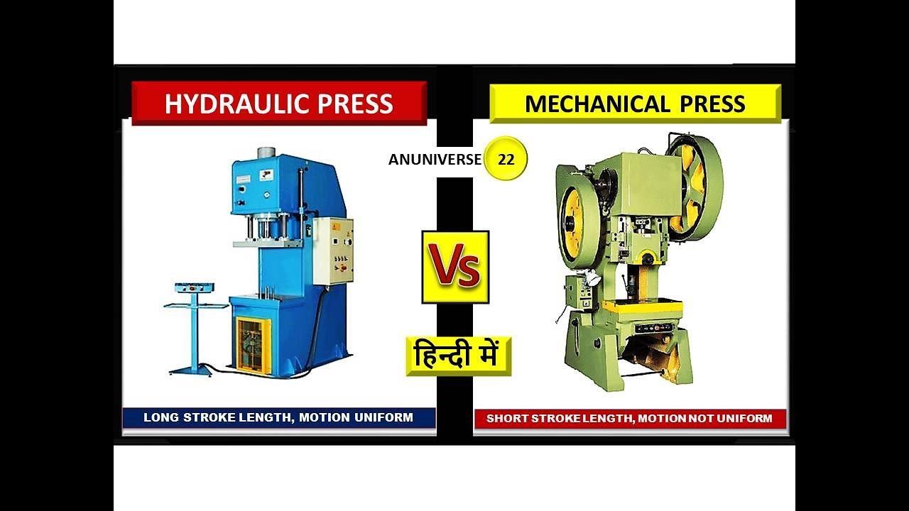 HYDRAULIC PRESS AND MECHANICAL PRESS DIFFERENCE (हिन्दी) - ANUNIVERSE 22