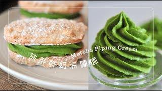 《不萊嗯的烘焙廚房》抹茶鮮奶油霜飾製作 | How To Make Matcha Piping Cream