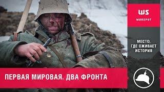 Первая Мировая. Военно-историческая реконструкция