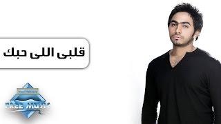 Tamer Hosny - Alby Elly 7abbak | تامر حسنى - قلبى اللى حبك