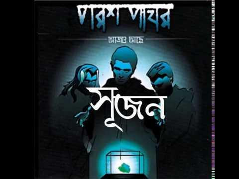 sujan || bangla song || by parash pathar