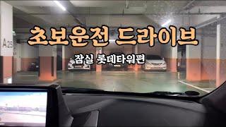 [복사장엄마편] 초보운전 드라이브 - 롯데마트편