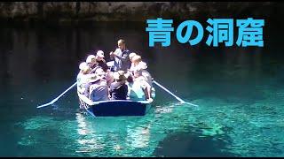 『青の洞窟』ギリシャ・ケファロニア島版〜地中海クルーズ