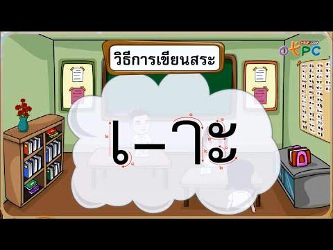 ทักษะการเขียนสระ - สื่อการเรียนการสอน ภาษาไทย ป.1